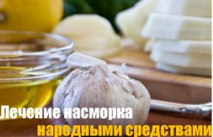 1348902014_narodnye-sredstva-ot-nasmorka